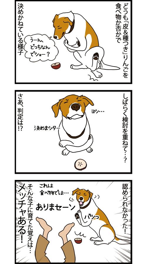 04032021_dogcomic_2.jpg