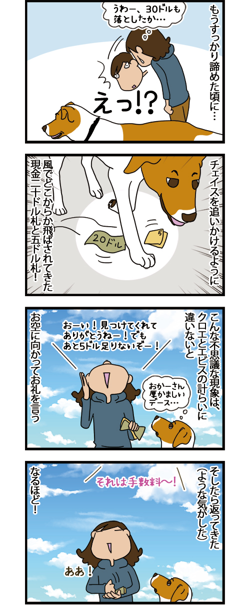 07052021_dogcomic_2.jpg