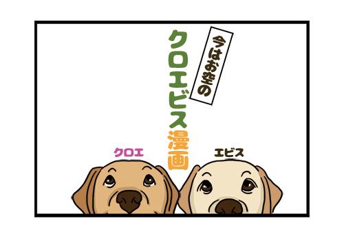 09022021_dogcomic_Title.jpg