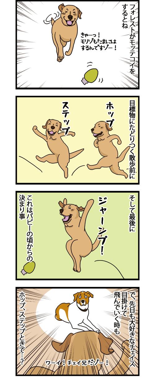 09032021_dogcomic_1.jpg