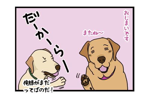 20032021_dogcomic_Final.jpg