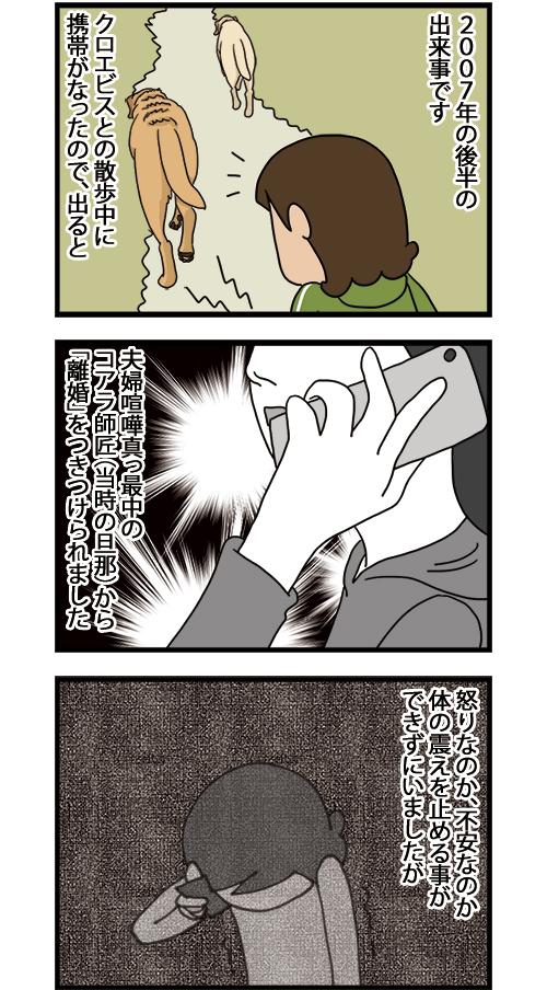 20042021_dogcomic1_mini1.jpg