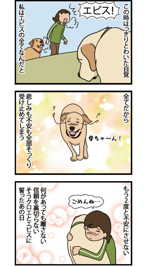20042021_dogcomic2_mini2.jpg