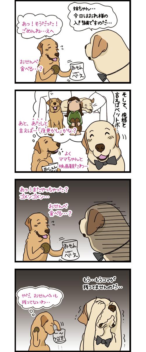 22032021_ChloebisuComic3_2.jpg