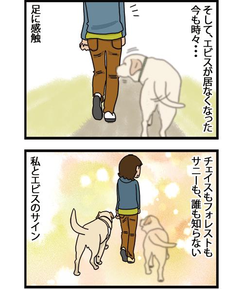 26032021_dogcomic_mini2.jpg