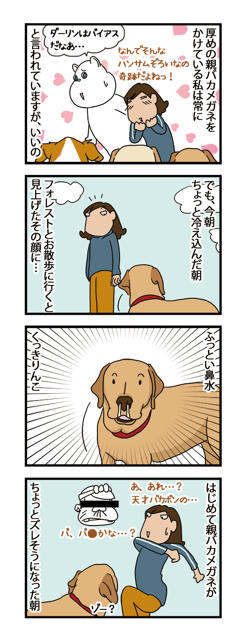 30032021_dogcomic.jpg