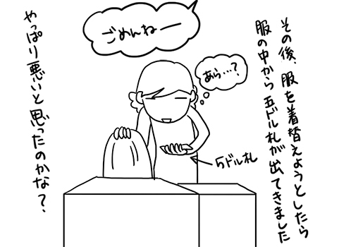 Commission9.jpg