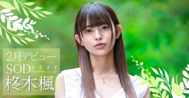 柊木楓001