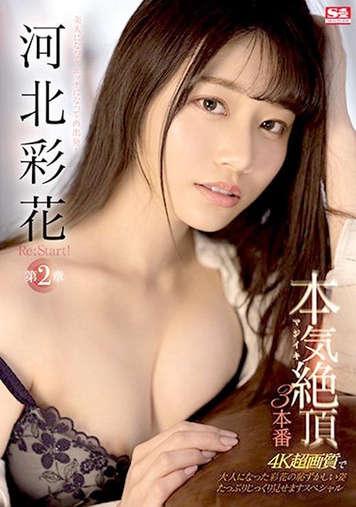 河北彩花 01