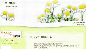 市民農園ブログ