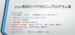 Program_2021072715163832d.jpg