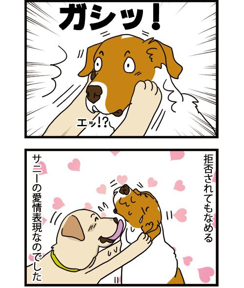 01072021_dogcomic_2.jpg