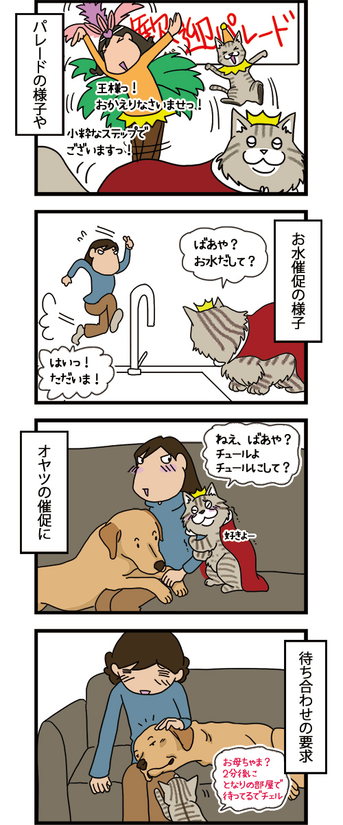 01092021_dogcomic1.jpg