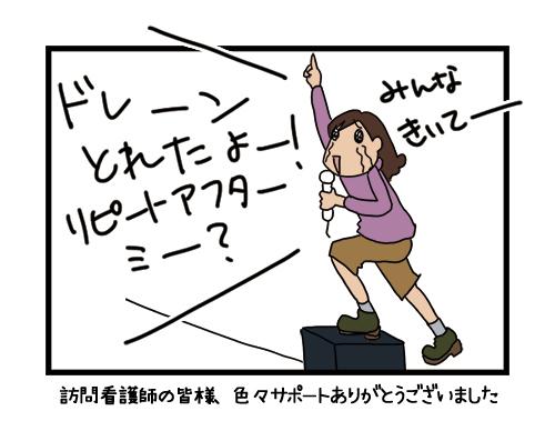 04102021_dogcomic_omake.jpg