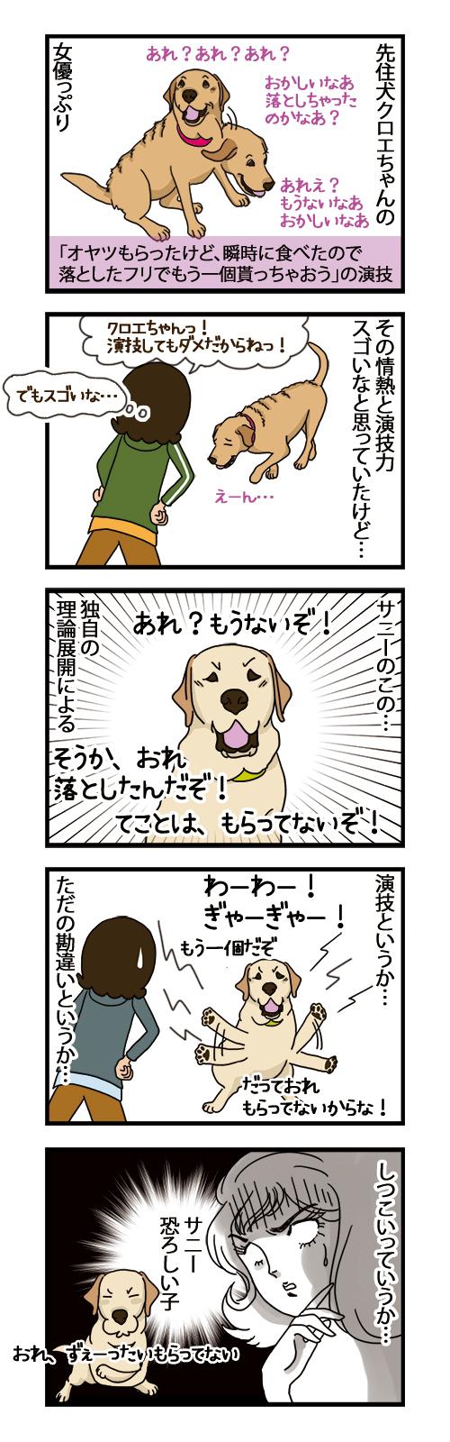 21062021_dogcomic.jpg