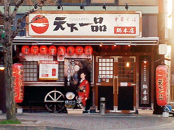 640px-Tenka-ippin_main_shop_in_Sakyo-ku,_Kyoto_(天下一品_総本店,_京都市左京区一乗寺築田町)_(2012-04-03_by_HmanJp)