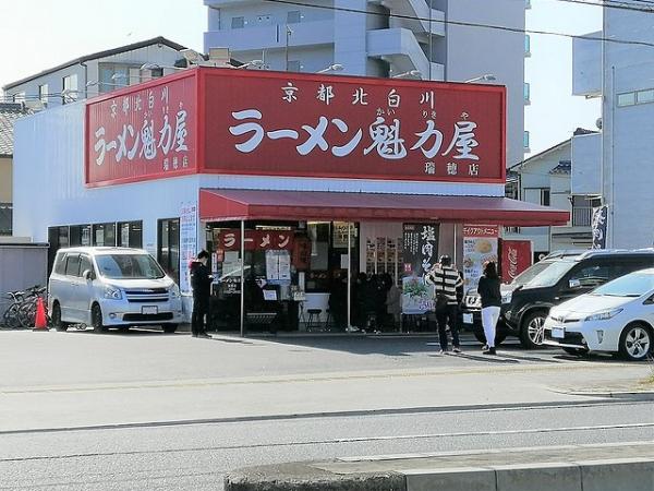 Ramen-Kairikiya-Mizuho-Nagoya.jpg
