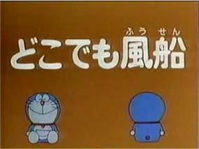 ドラえもん どこでも風船 YouTubeユーチューブ -ゲーム・アニメ ...