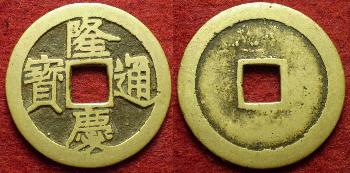 貨幣展示室 タイコイン 223.明の隆慶通寶
