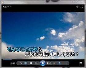 Windows Media Player 歌詞表示プラグイン 『SWEETY』