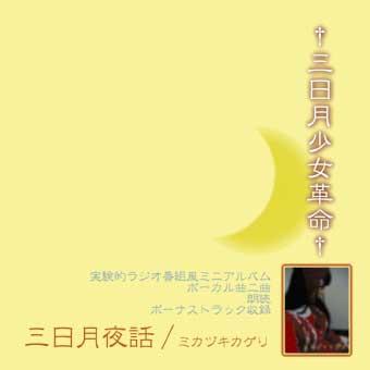 ラジオCD三日月夜話ジャケット表