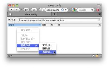 Firefoxでのitmsリンクブロック2