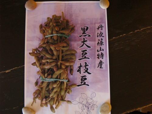 丹波黒枝豆