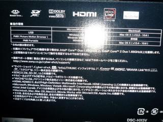 DSC-HX5V_箱_裏