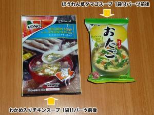 タイのセブンイレブンで買える美味しいスープ2選