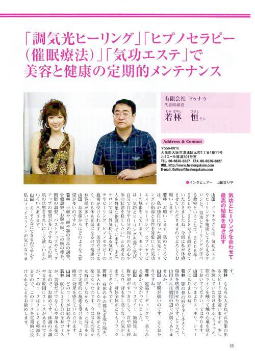 https://i2.wp.com/blog-imgs-40.fc2.com/k/i/k/kikou/yamada1_convert_20090827230018.jpg?w=584