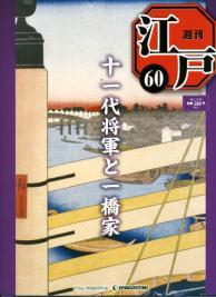 「週間江戸 NO.60」