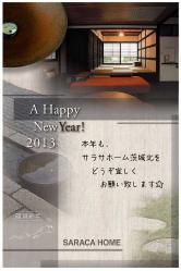 s-新年挨拶1