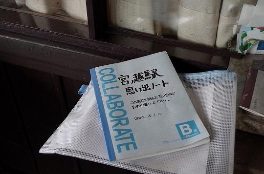 宮ノ越駅 4