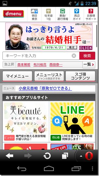 Screenshot_2013-10-01-22-39-48