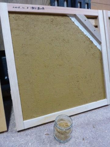 瀬戸漆喰サンプル