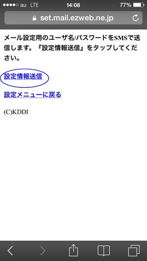 メール設定1129_33
