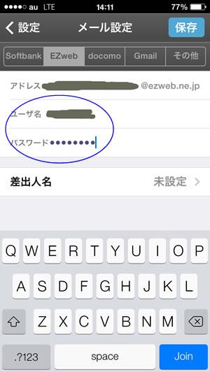 メール設定1129_37