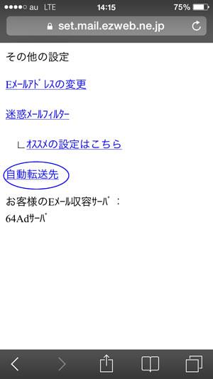 メール設定1129_42