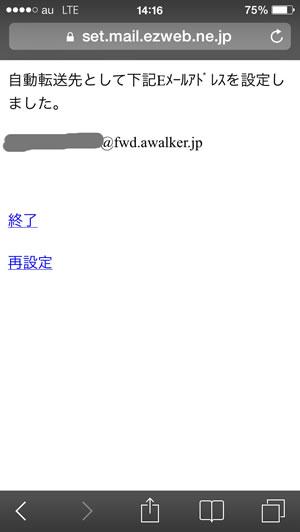 メール設定1129_44