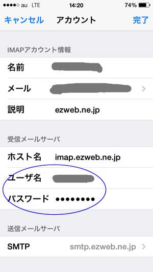 メール設定1129_46