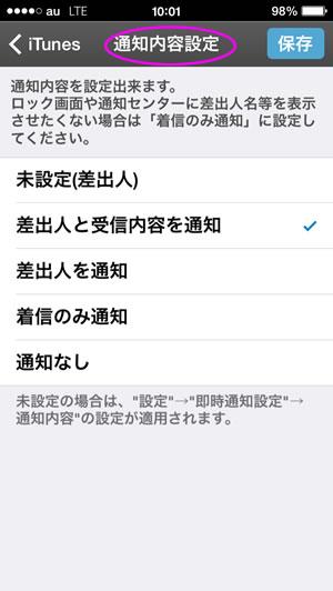 デコiOS7振り分け_10