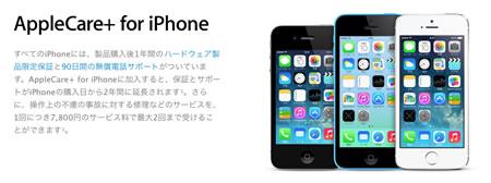 AppleCare+.jpg