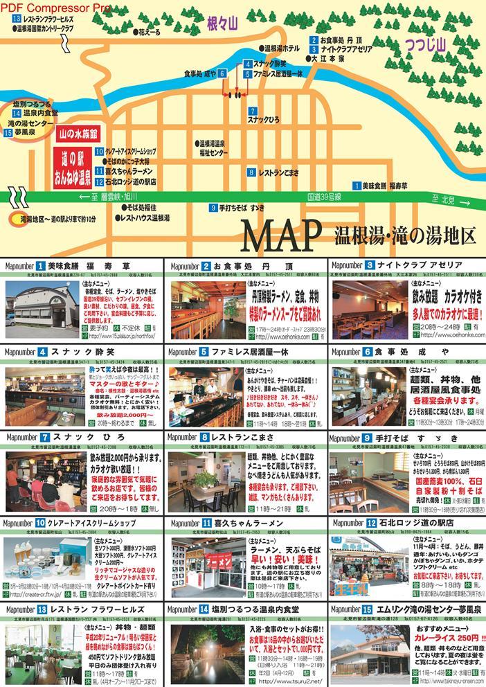 飲食店マップ 温根湯温泉
