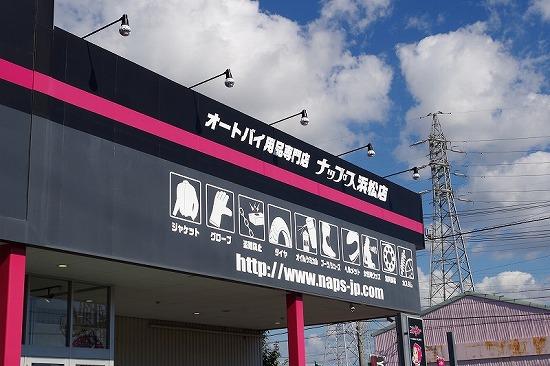 ナップス浜松店