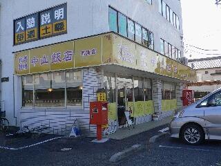 【埼玉県久喜市】 臺灣料理 中山飯店 - 好不好