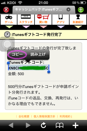 iTunesコード5