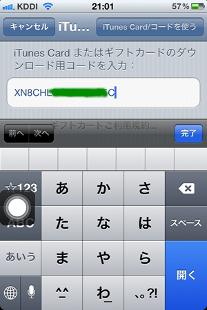 iTunesコード7