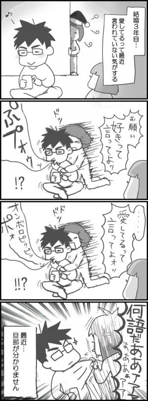 陣痛なう エッセイ漫画 01