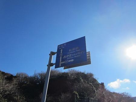 戸田峠 4