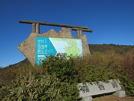 戸田峠 5